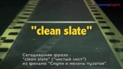 «Английский как в кино»: clean slate