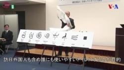 Yaponiyanın yüksək texnologiyalı tualetləri
