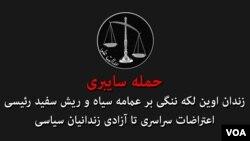 هک شدن دوربینهای زندان اوین توسط گروه «عدالت علی»