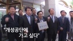 개성공단 기업들 방북 추진
