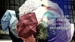 """海峡论谈:香港雨伞革命 习近平怎""""收伞""""?"""