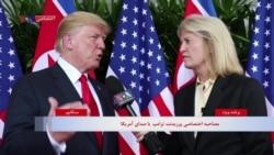 گفتگوی اختصاصی صدای آمریکا با ترامپ؛ رهبر کره شمالی خشن است اما با هم کنار آمدیم
