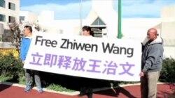 中国使馆外示威者要求释放法轮功学员