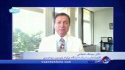 سیامک شجاعی: ایران تا ماه دسامبر حداقل درآمدهای ارزی را خواهد داشت