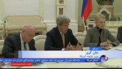 """دیدار جان کری با پوتین؛""""مردم سوریه با همین شرایط آتش بس، در انتظار بهبود شرایط هستند"""""""
