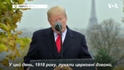 Дональд Трамп вшанував пам'ять жертв Першої світової війни у Парижі. Відео