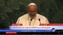 سخنرانی پاپ فرانسیس رهبر کاتولیک های جهان در مقر سازمان ملل متحد
