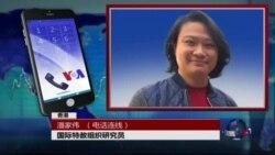 VOA连线潘家伟: 中国当局大规模抓捕律师行动将近一年