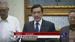 VOA连线:台湾选举是否敲响两岸关系的警钟?