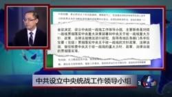 媒体观察:中共设立中央统战工作领导小组