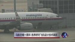 马航空难一周年 各界呼吁革新飞机设计