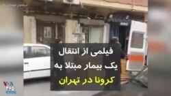 فیلمی از انتقال یک بیمار مبتلا به کرونا در تهران