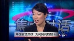 VOA卫视(2015年5月8日 第二小时节目:焦点对话 完整版)