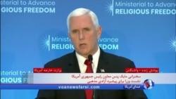 اشاره مایک پنس به «نقض آزادی مذهبی» توسط حکومت جمهوری اسلامی ایران