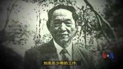 解密时刻: 刘连昆少将 台海间谍第一案