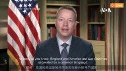 《貴在坦誠 》:美國國家安全副顧問博明在政策交流項目上的中文講話全文