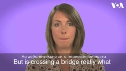 «Английский за минуту»: cross that bridge when you come it