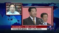 时事大家谈:政治谣言满天飞 京城权斗再升温?