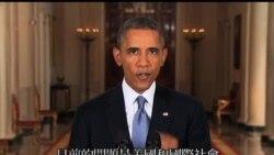 2013-09-11 美國之音視頻新聞: 奧巴馬:在敘利亞問題上理想與原則受到威脅