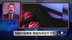 VOA连线:制裁中国黑客,美国为何还不下手?