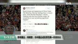 10/12 美国观察 美中贸易谈判达成部分协议 下周将不对中国商品加征关税