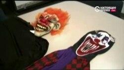 Нашествие…клоунов