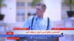 گردهمایی: توافق اتمی با ایران را متوقف کنید