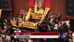 VOA连线:学运领袖魏扬看后太阳花时代的台湾