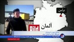 گفتگو با خبرنگار آلمانی که خبر بازداشت دیپلمات ایرانی را منتشر کرد