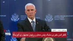نسخه کامل کنفرانس خبری مایک پمپئو معاون رئیس جمهوری آمریکا در ترکیه