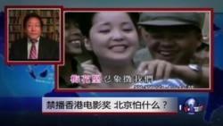 焦点对话:禁播香港电影奖,北京怕什么?