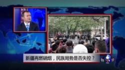 时事大家谈:新疆再燃硝烟,民族局势是否失控?