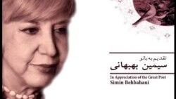ترانه پرواز یکی از آثار سیمین بهبهانی