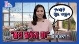 [3분영어] 이젠 영어공부도 VOA로 - '돌려 말하지 마!'는 영어로 어떻게?