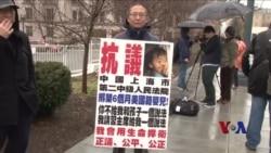 中国访民在华盛顿欲拦王毅车队呈冤