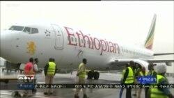 Shirika la ndenge ya Ethiopia laanza safari za Eritrea