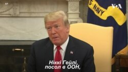 Дональд Трамп прокоментував відставку посла США в ООН Ніккі Гейлі. Відео