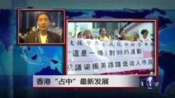 """VOA连线:香港""""占中""""最新发展"""