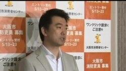 """2013-05-14 美國之音視頻新聞: 大阪市長""""慰安婦必要""""言論引發爭議"""