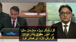 گزارشگر ویژه سازمان ملل در امور حقوق بشر ایران گزارش تازه ای صادر کرد