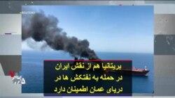 بریتانیا هم از نقش ایران در حمله به نفتکش ها در دریای عمان اطمینان دارد