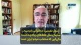 رسول نفیسی: سخنرانی رئیسی در سازمان ملل غلطهای زیادی داشت؛ یکی این که منتخب مردم ایران است