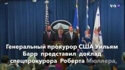 Новости США за минуту – 18 апреля 2019