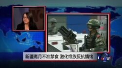 时事看台:新疆斋月不准禁食,激化维族反抗情绪