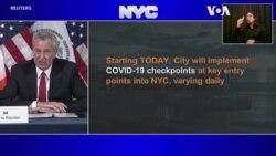 紐約設新冠病毒防疫檢查站