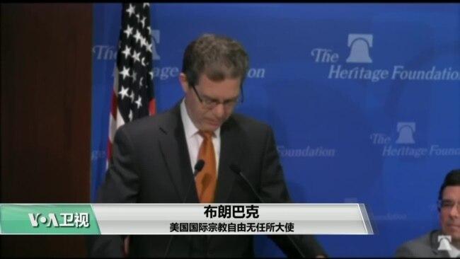VOA连线(莫雨):美国宗教自由大使:中国控制宗教的做法终将失败