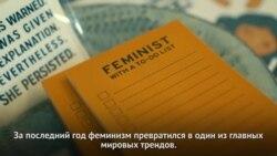 Как женские протесты отразились на модном бизнесе феминисток из Вашингтона