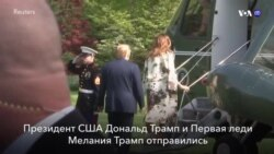 Новости США за минуту. 19 апреля 2019