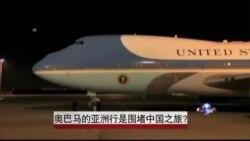 奥巴马的亚洲行是围堵中国之旅?