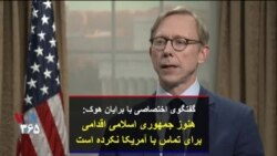 گفتگوی اختصاصی با برایان هوک: هنوز جمهوری اسلامی اقدامی برای تماس با آمریکا نکرده است